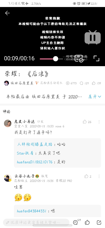 Screenshot_20200516_223112_com.huawei.fans.jpg