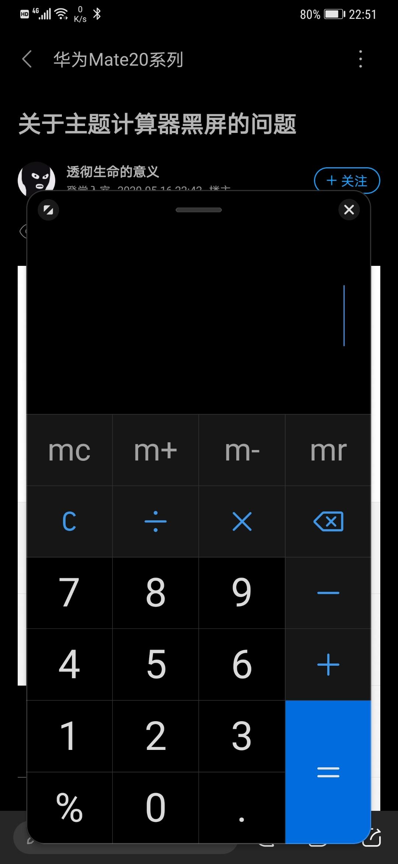 Screenshot_20200516_225158_com.huawei.calculator.jpg