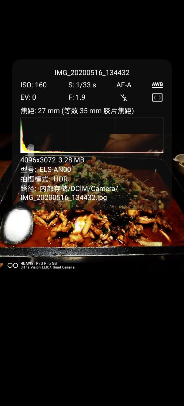 Screenshot_20200516_195446_com.huawei.photos.jpg