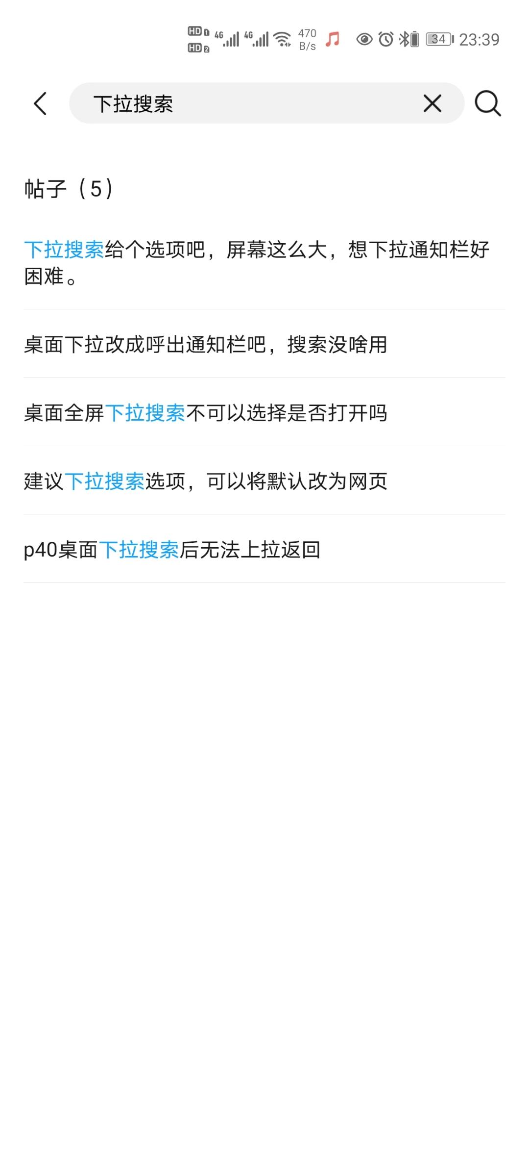 Screenshot_20200516_233939_com.huawei.fans.jpg