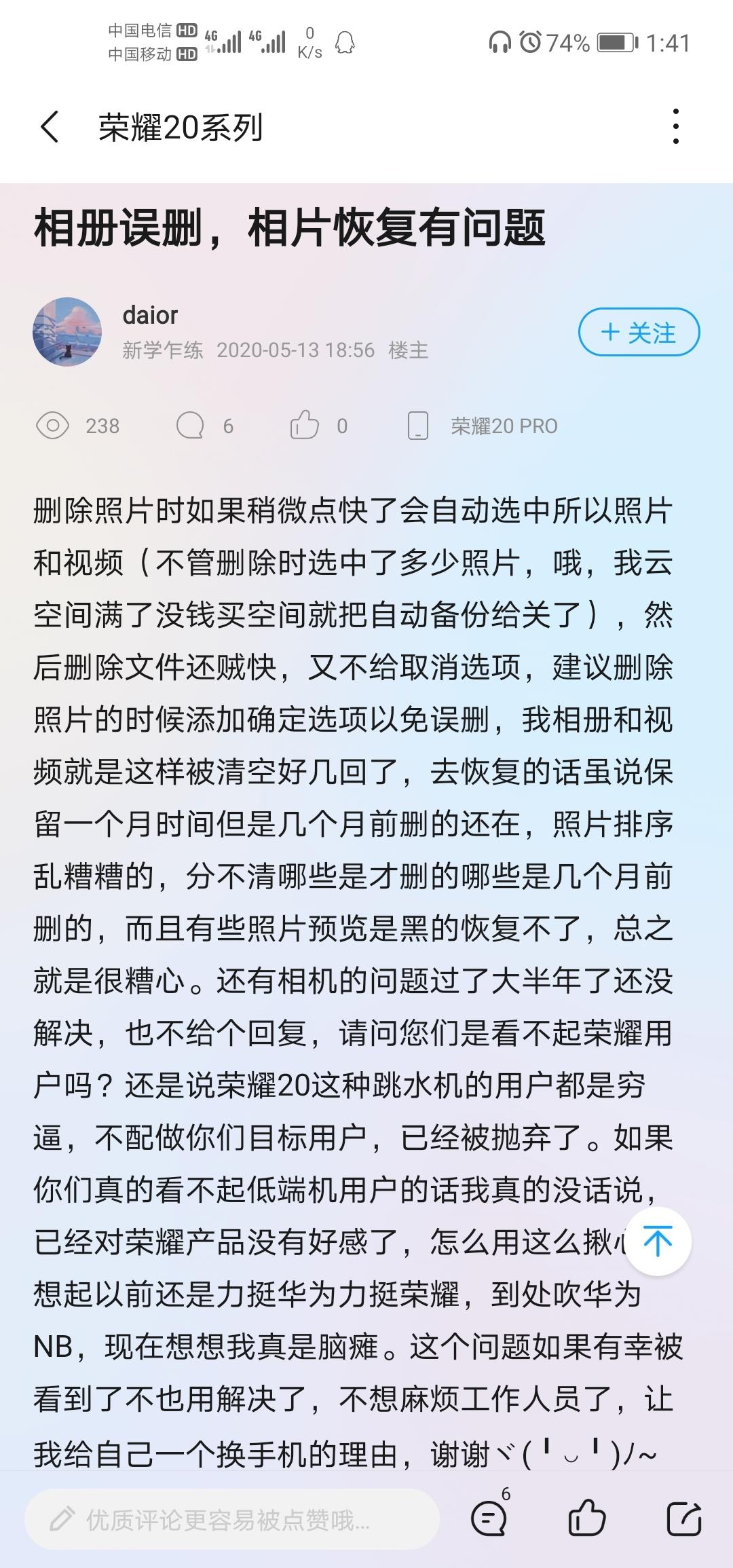 Screenshot_20200517_014128_com.huawei.fans.jpg