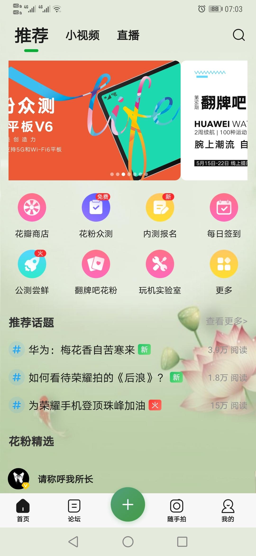 Screenshot_20200517_070357_com.huawei.fans.jpg