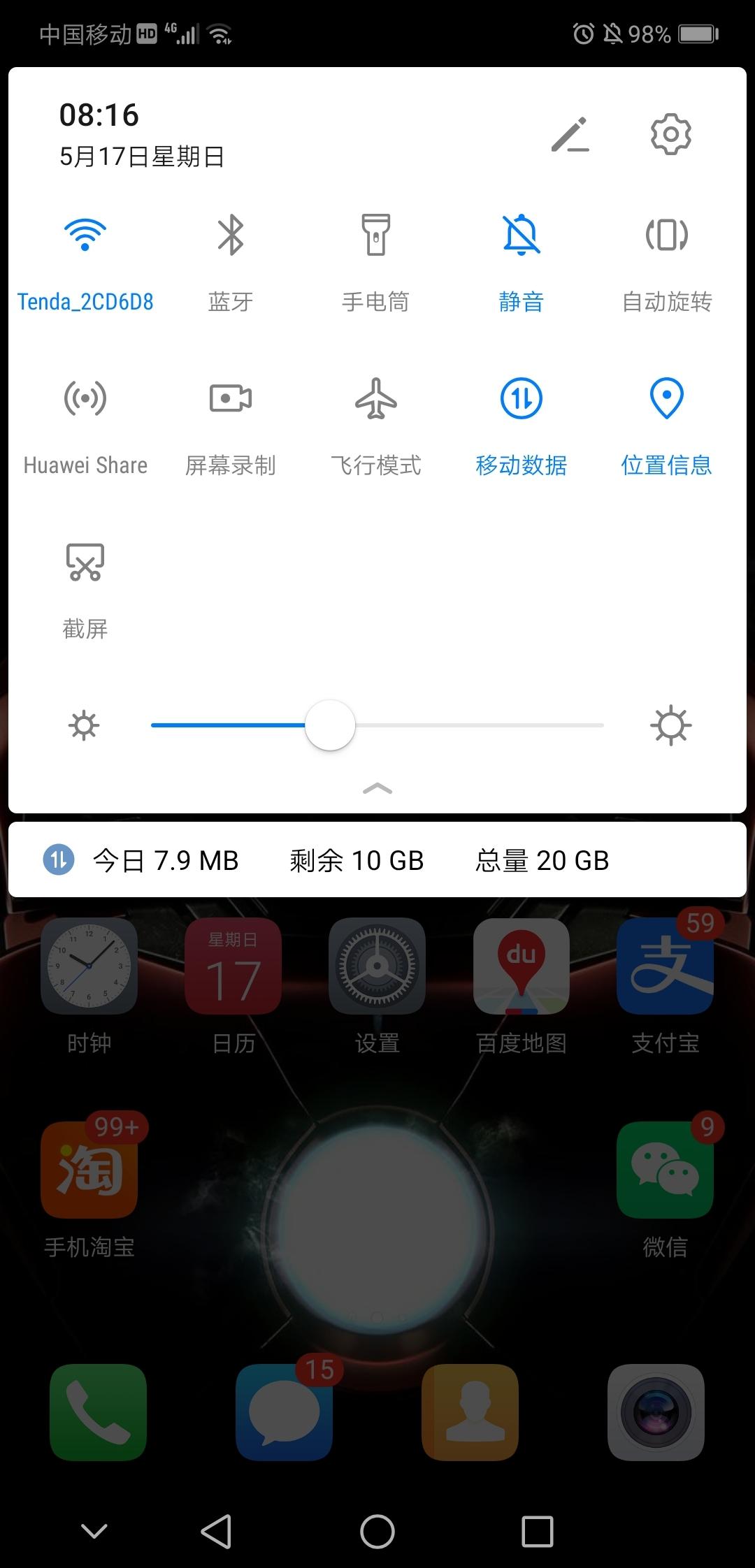Screenshot_20200517_081648_com.huawei.android.launcher.jpg