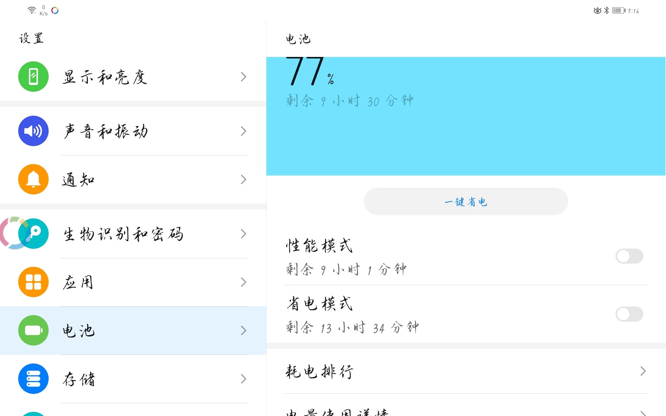 Screenshot_20200517_091606_com.huawei.systemmanager.jpg