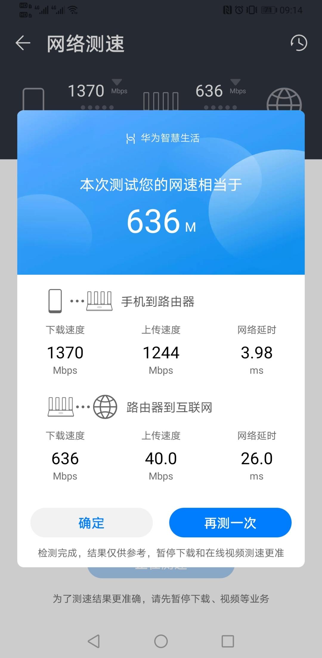 Screenshot_20200517_091443_com.huawei.smarthome.jpg