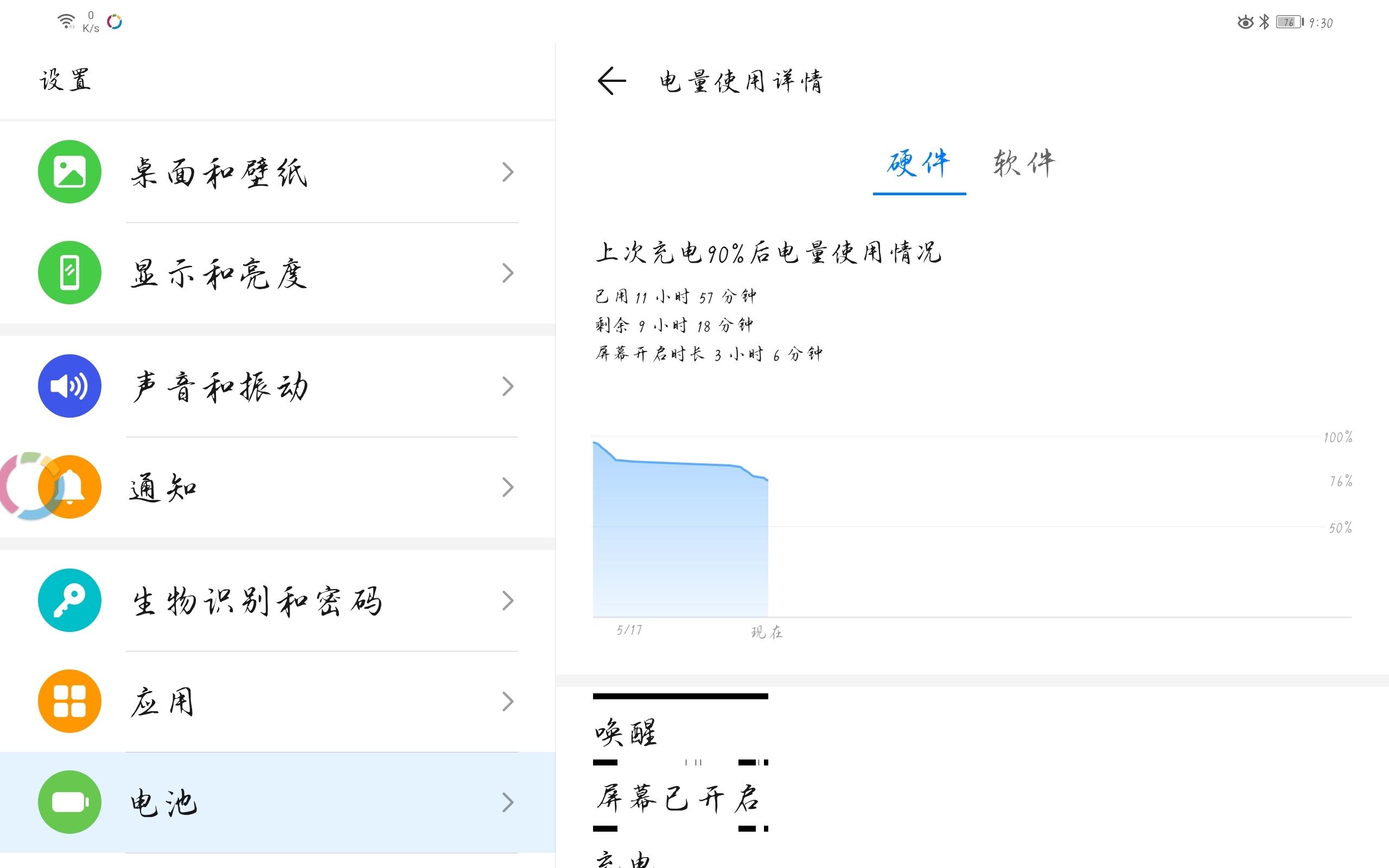 Screenshot_20200517_093043_com.huawei.systemmanager.jpg