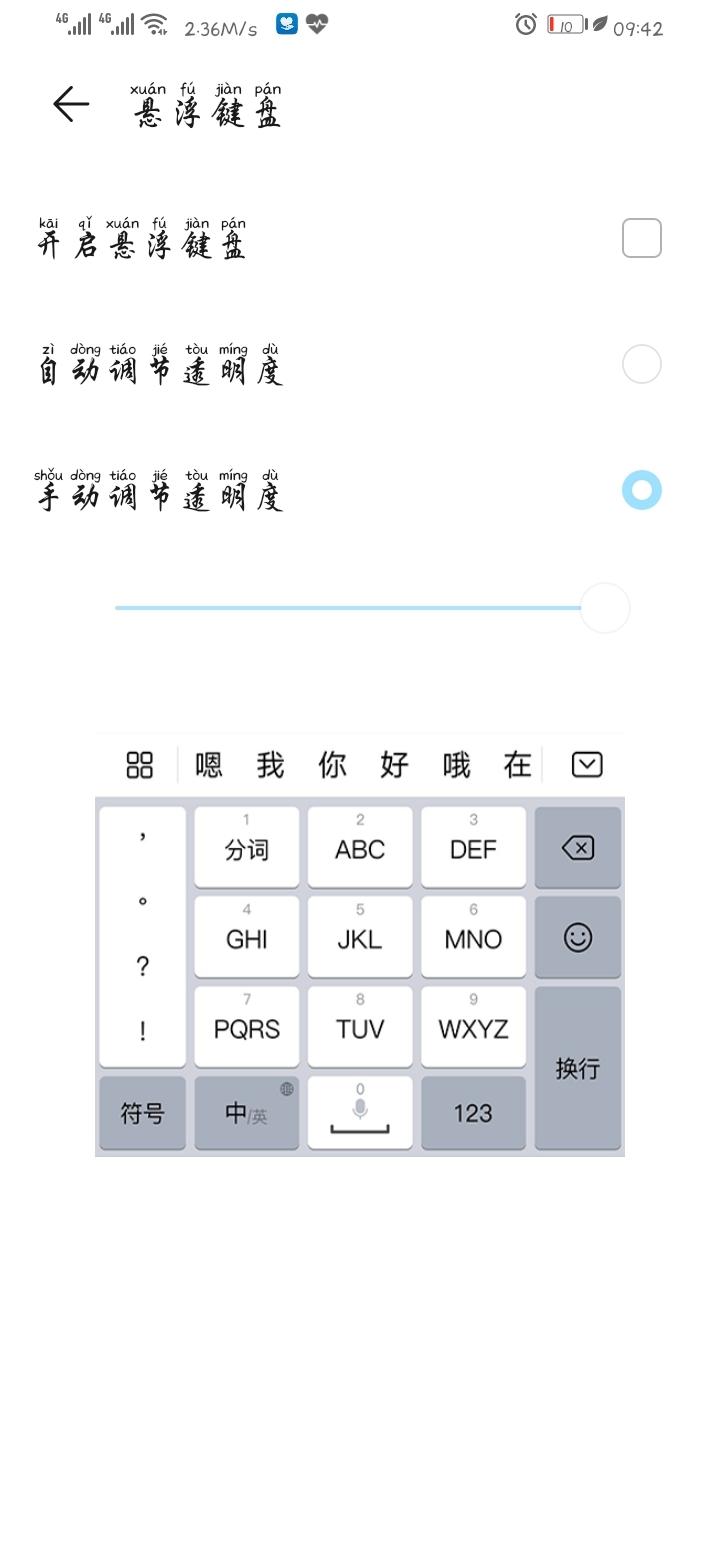 Screenshot_20200517_094212_com.baidu.input_huawei.jpg