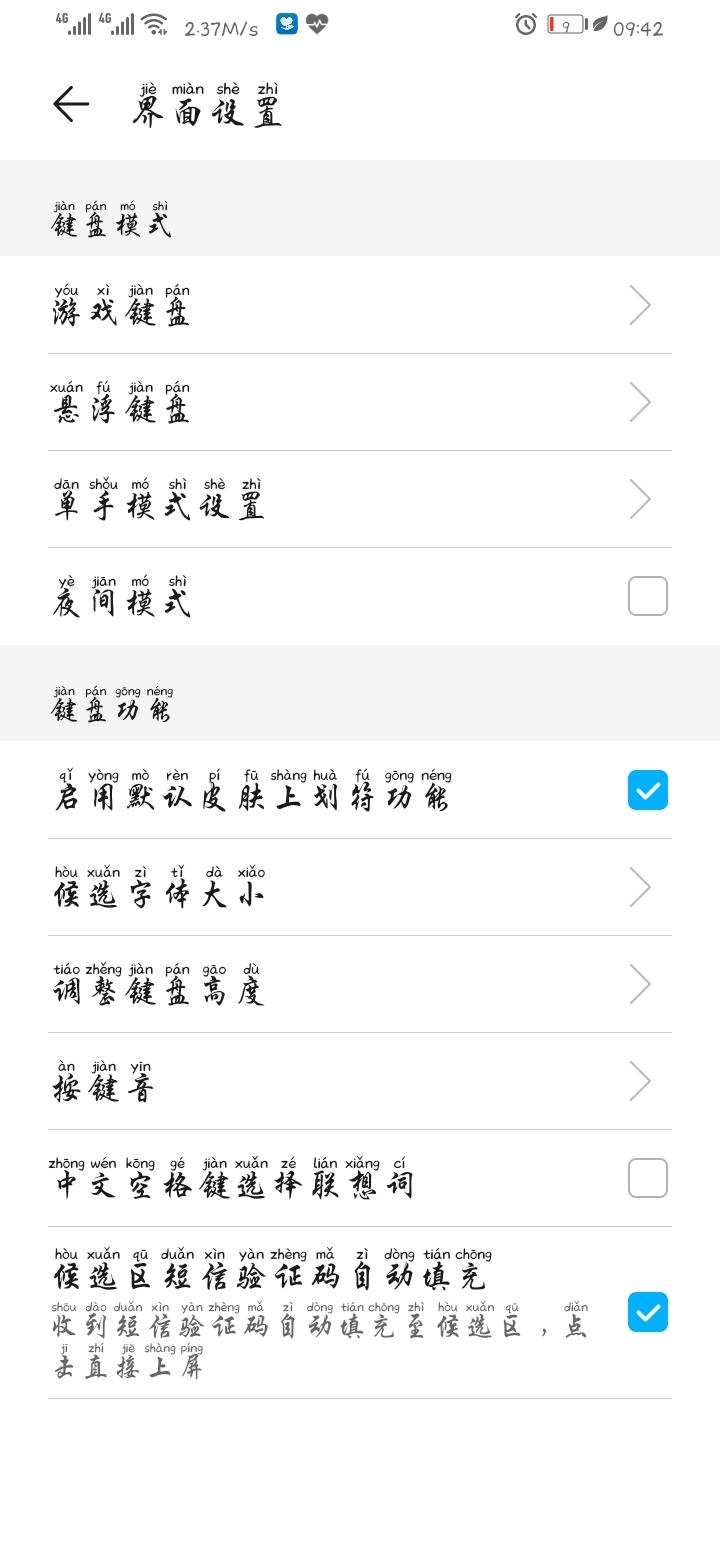Screenshot_20200517_094246_com.baidu.input_huawei.jpg