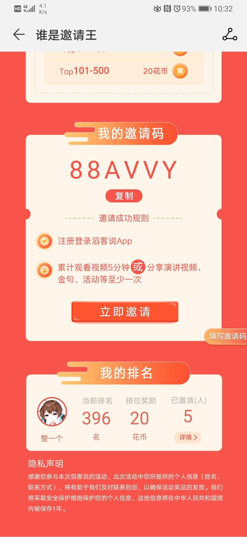 Screenshot_20200517_103213_com.huawei.cloudtwopizza.storm.digixtalk.jpg