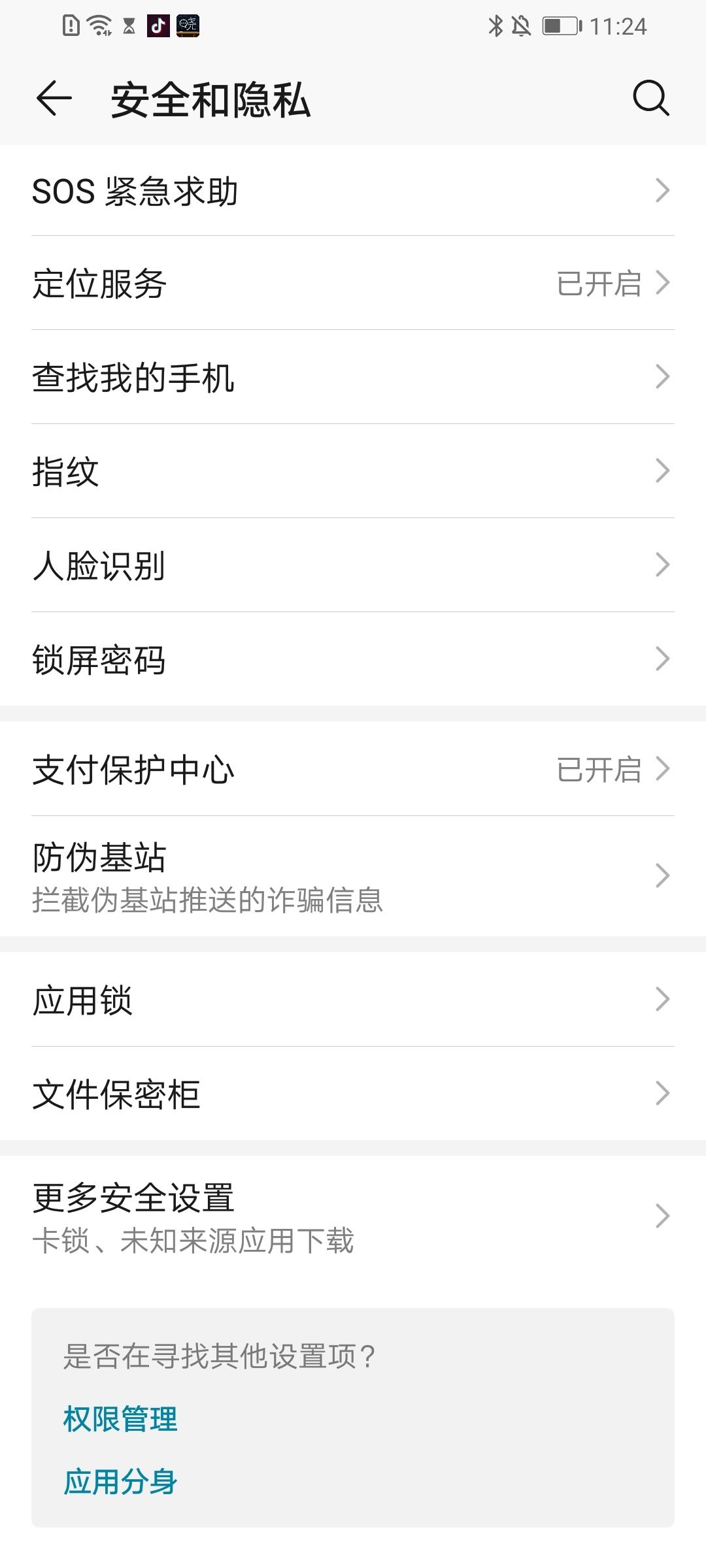 Screenshot_20200517_112437_com.android.settings.jpg