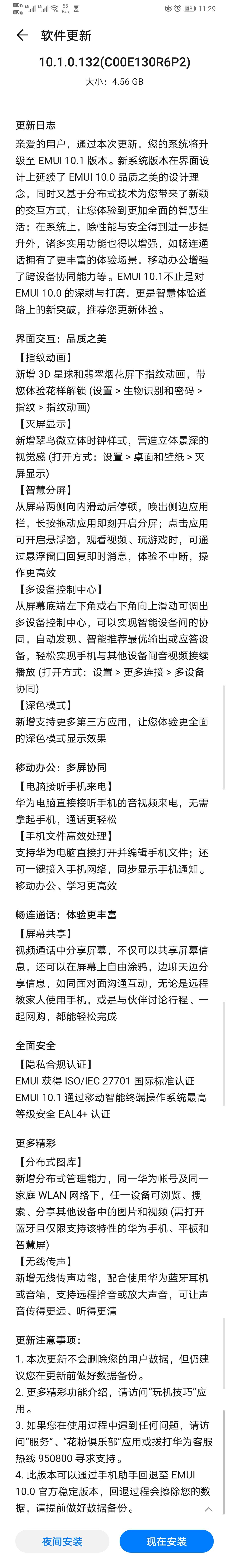 Screenshot_20200517_112918_com.huawei.android.hwouc.jpg