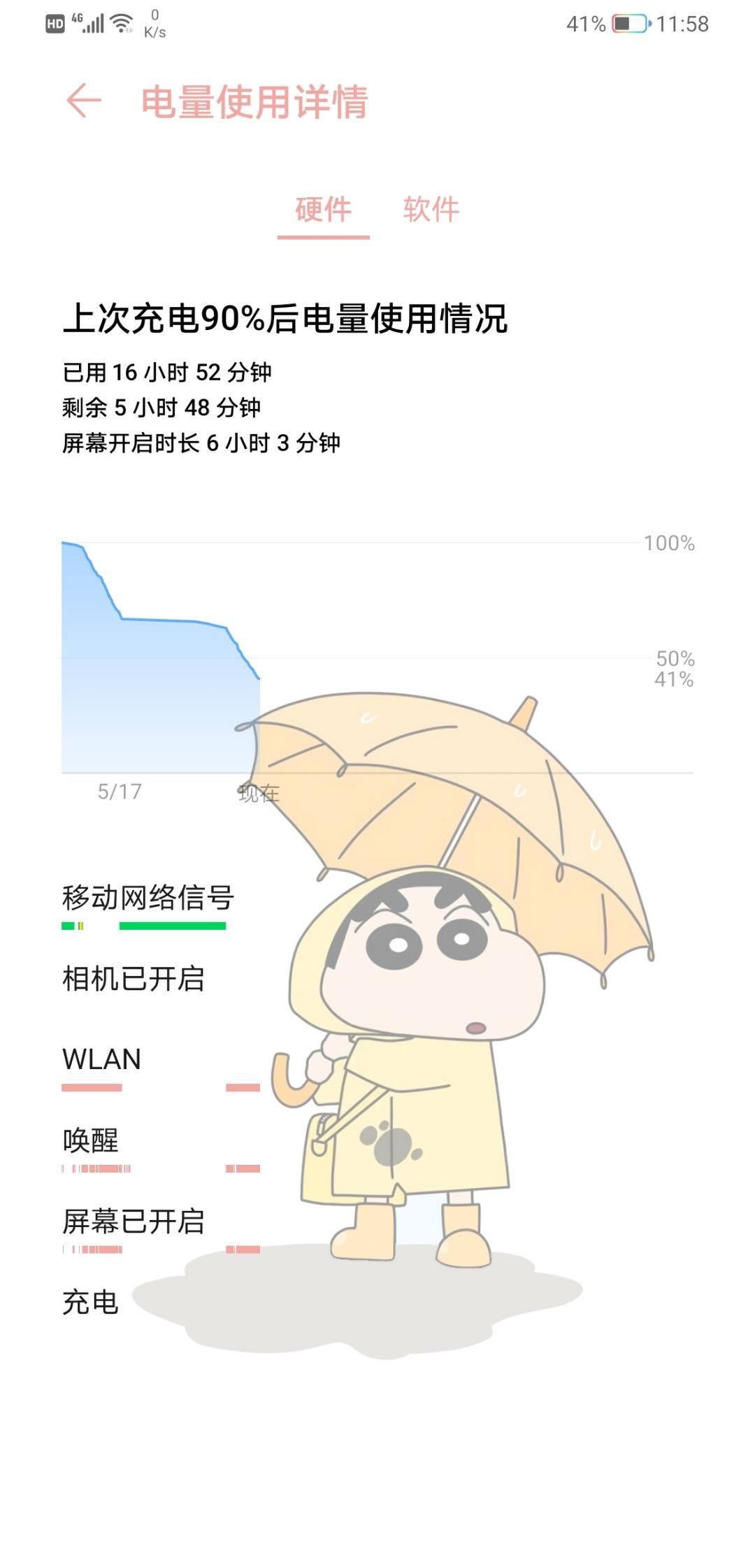 Screenshot_20200517_115821_com.huawei.systemmanager.jpg