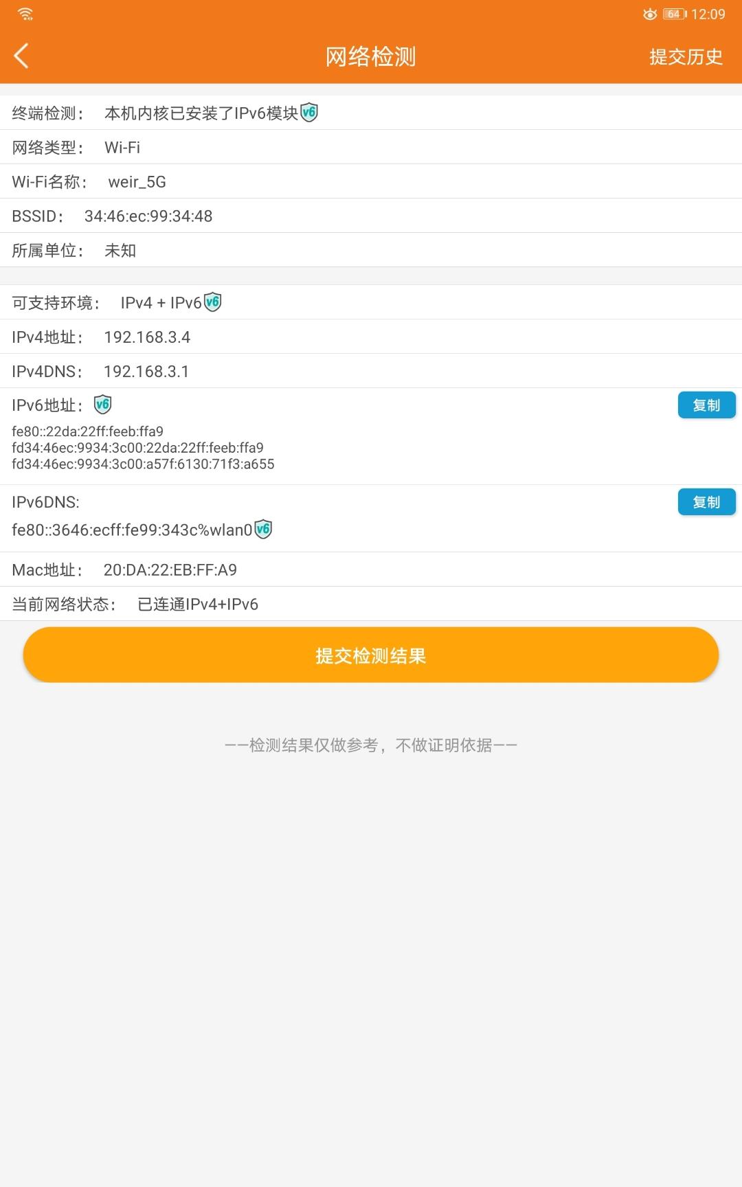 Screenshot_20200517_120926_com.doctorcom.ipv6assistant.jpg