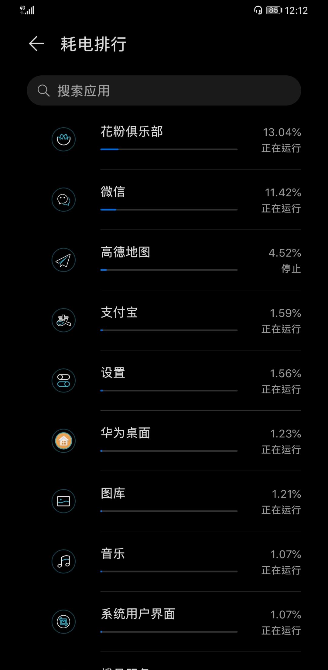 Screenshot_20200517_121235_com.huawei.systemmanager.jpg