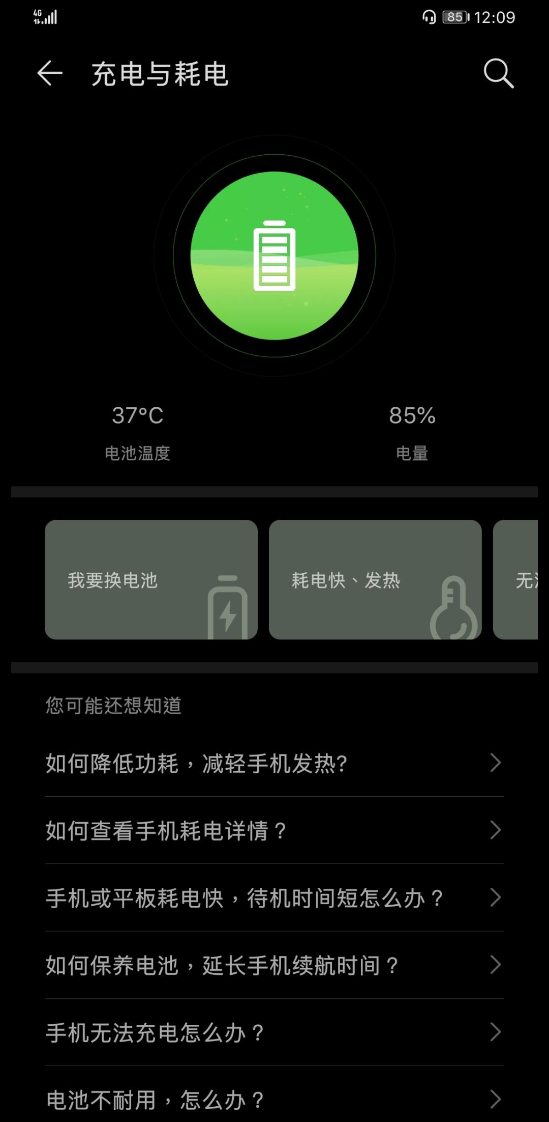 Screenshot_20200517_120916_com.huawei.phoneservice.jpg