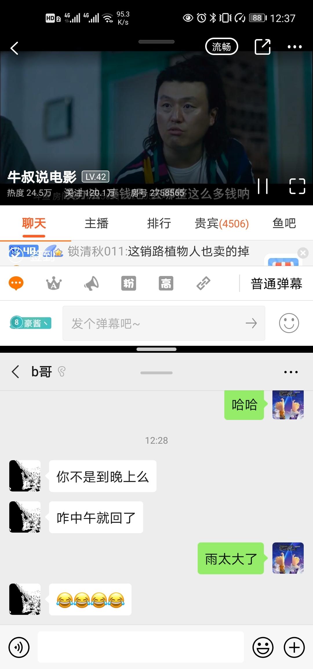 Screenshot_20200517_123752_com.tencent.mm.jpg