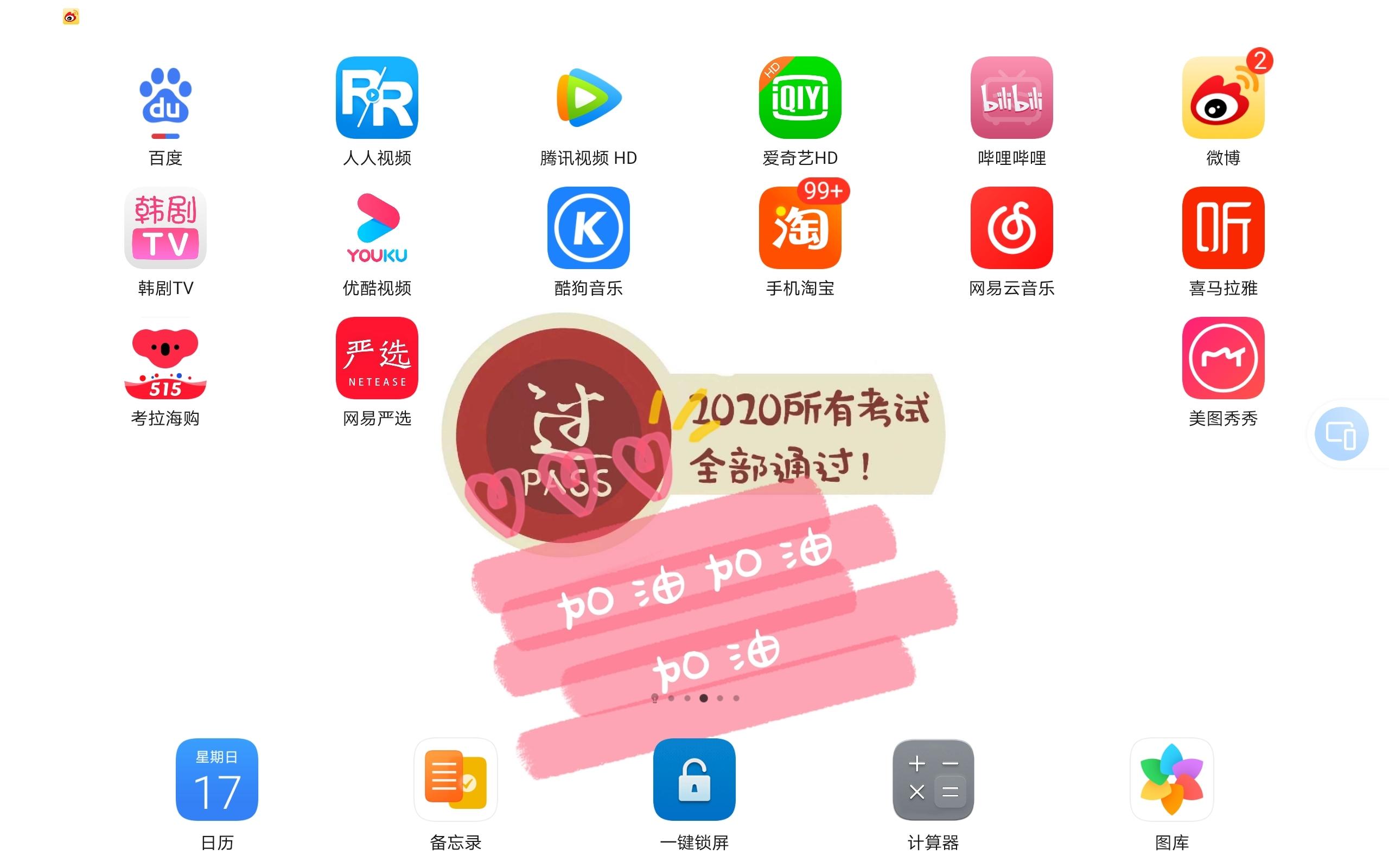 Screenshot_20200517_130443_com.huawei.android.launcher.jpg