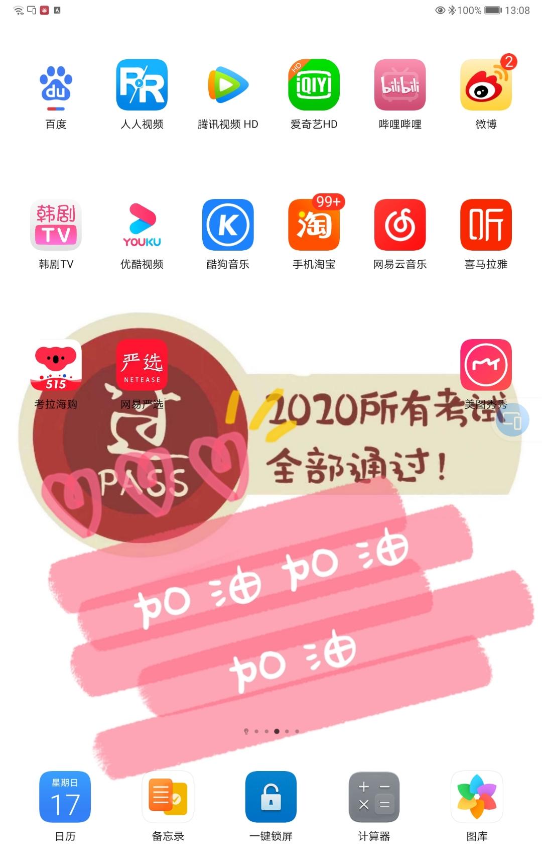 Screenshot_20200517_130834_com.huawei.android.launcher.jpg