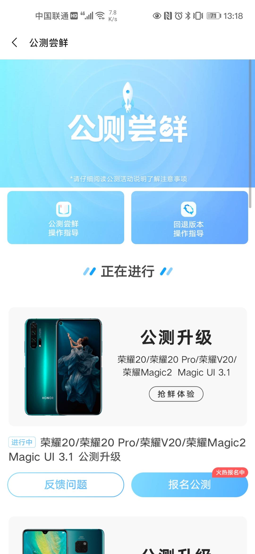 Screenshot_20200517_131836_com.huawei.fans.jpg