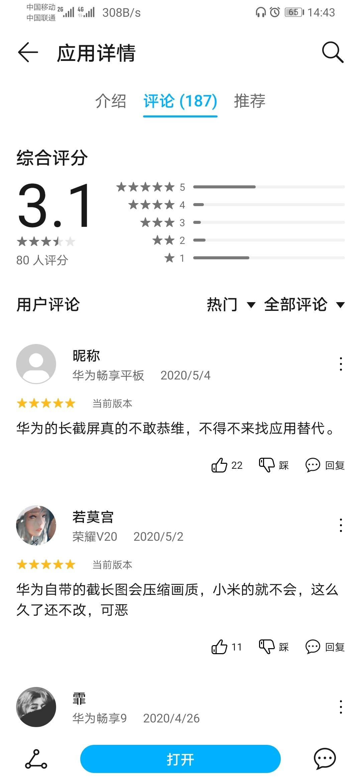 Screenshot_20200517_144333_com.huawei.appmarket.jpg