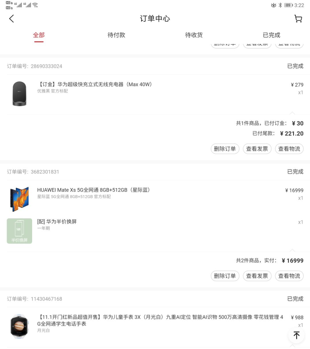 Screenshot_20200517_152236_com.vmall.client.jpg