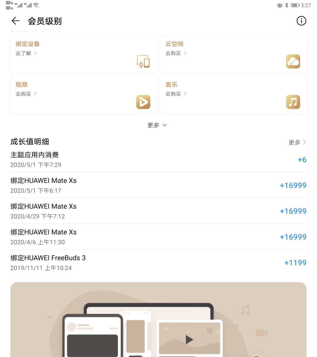 Screenshot_20200517_152744_com.huawei.mycenter.jpg