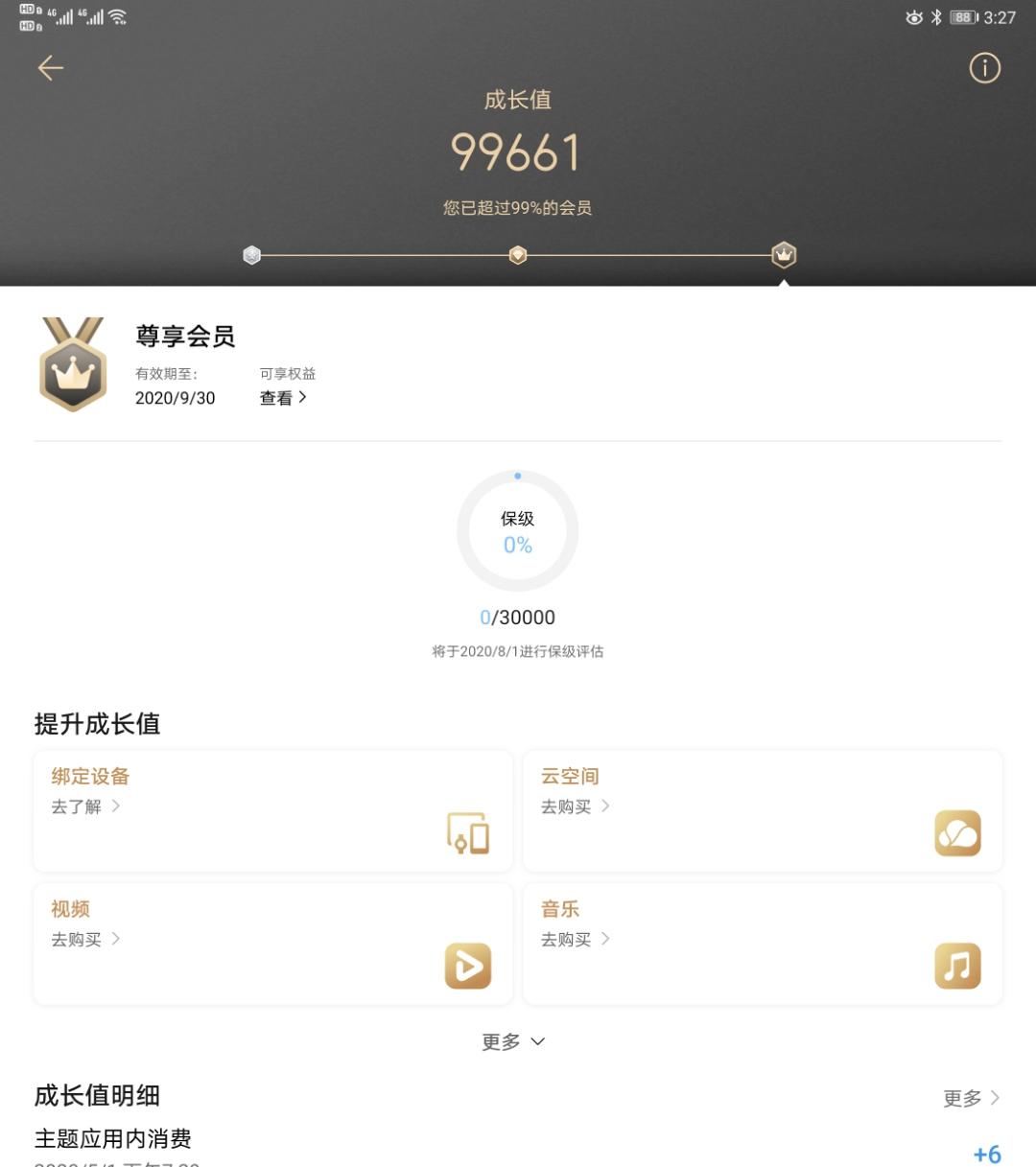 Screenshot_20200517_152730_com.huawei.mycenter.jpg