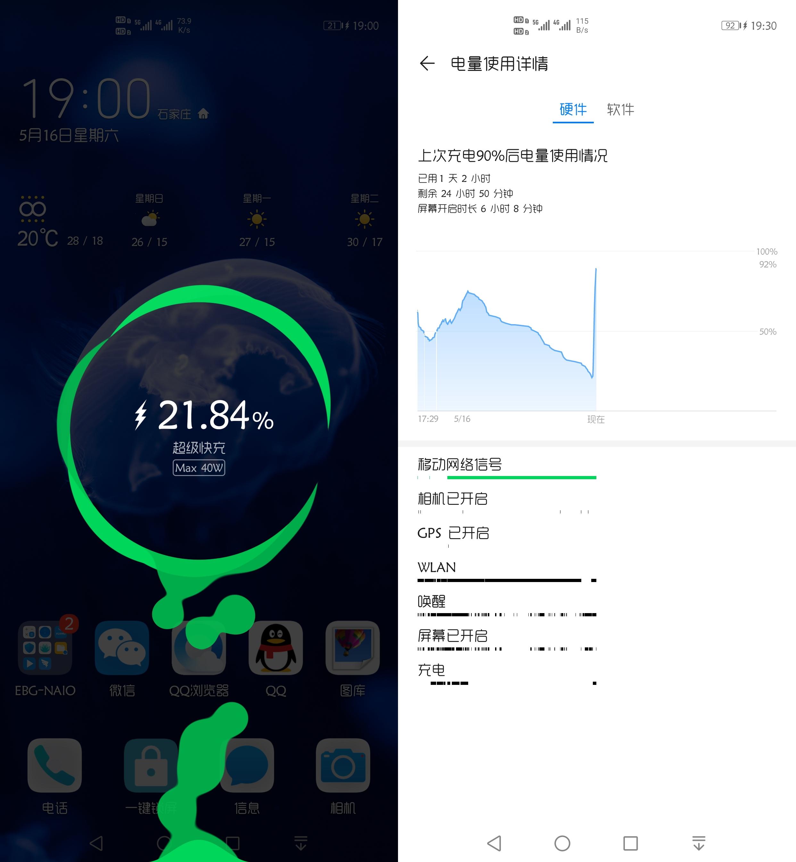 Screenshot_20200516_193033_com.huawei.systemmanag.jpg
