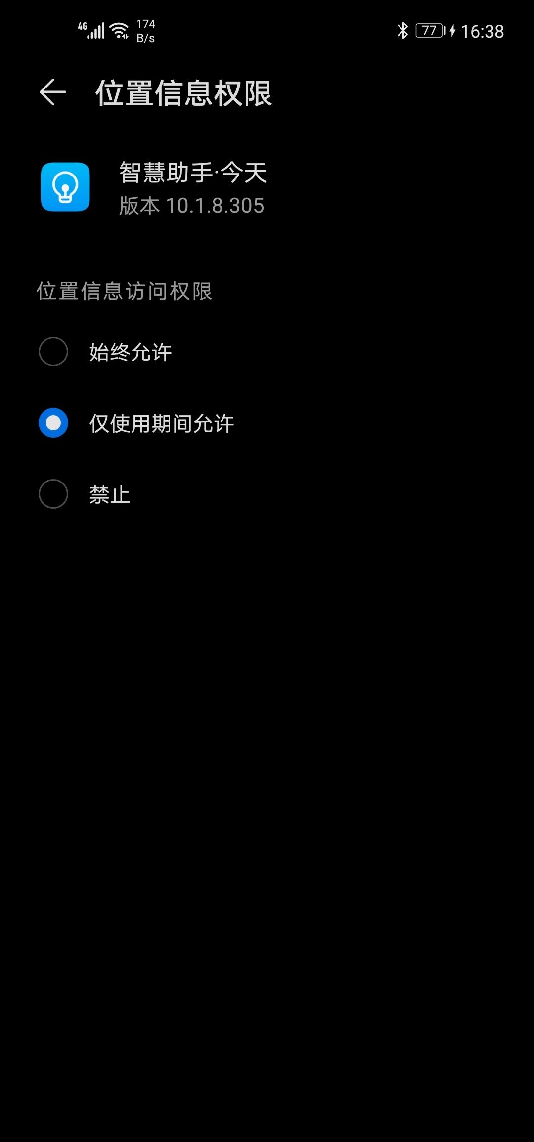 Screenshot_20200517_163854_com.android.permissioncontroller.jpg