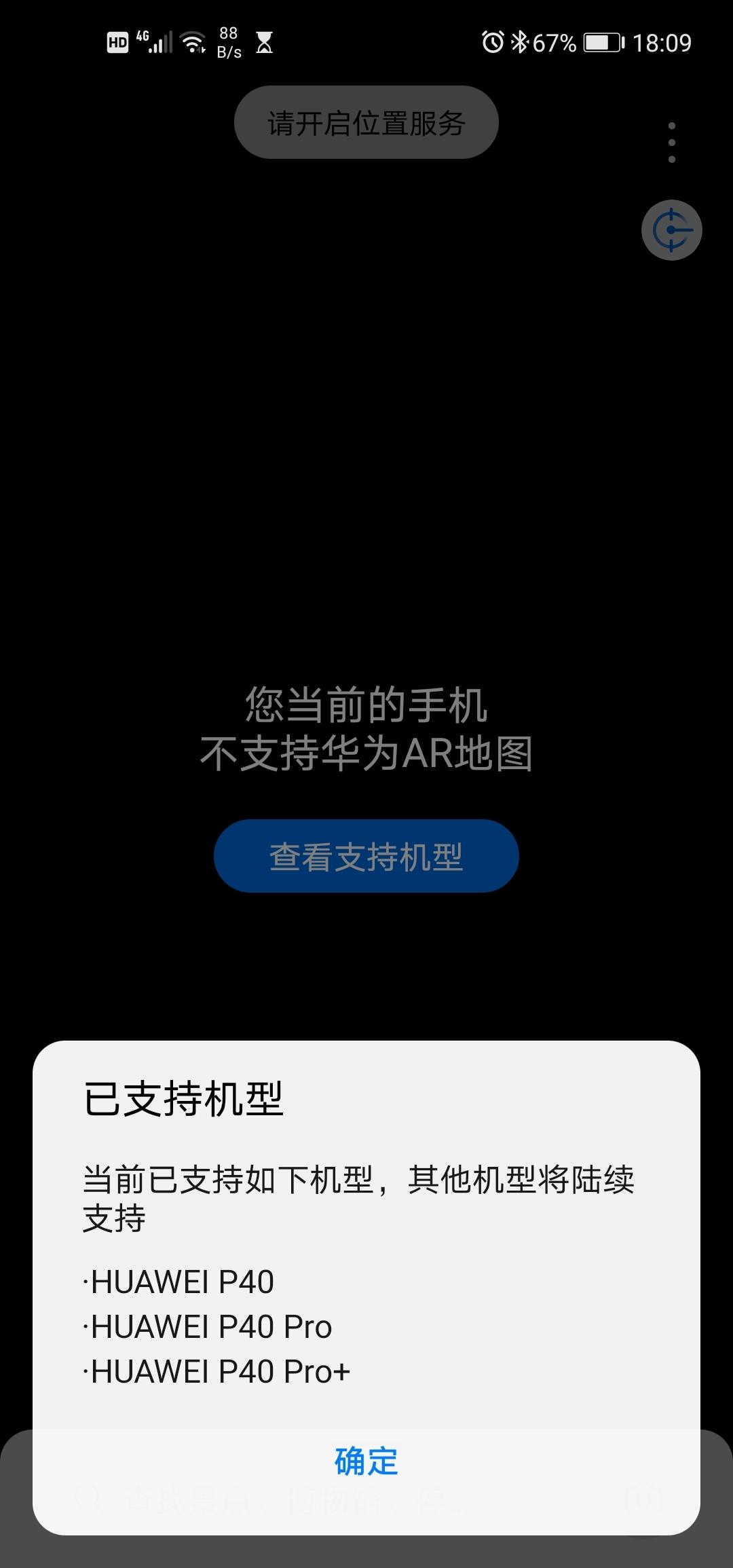 Screenshot_20200517_180928_com.huawei.hereto.jpg