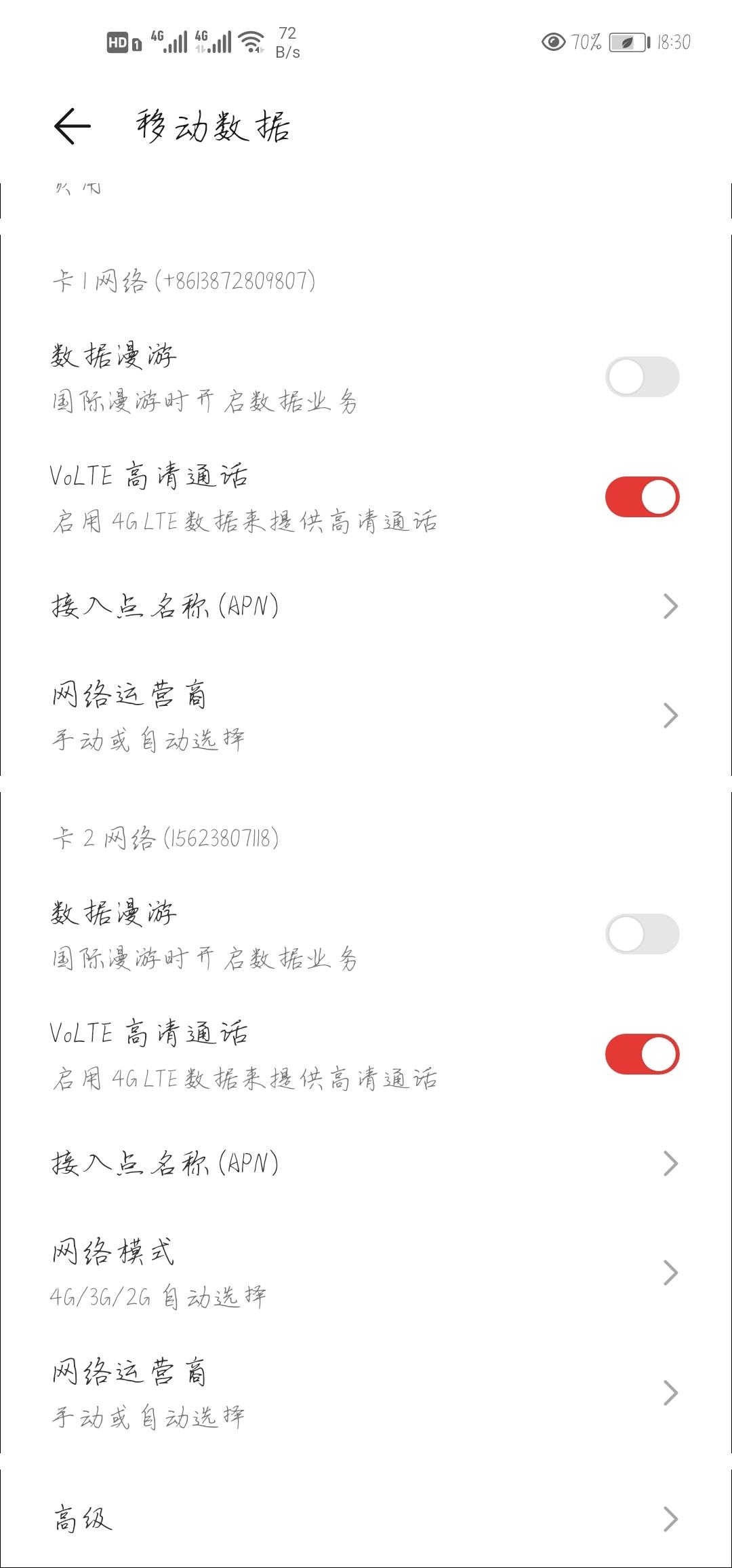 Screenshot_20200517_183046_com.android.phone.jpg
