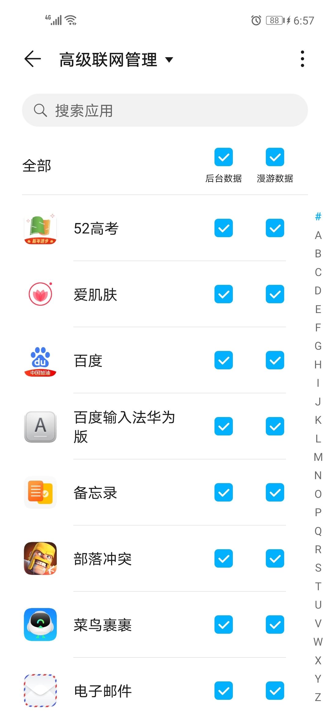 Screenshot_20200517_185744_com.huawei.systemmanager.jpg
