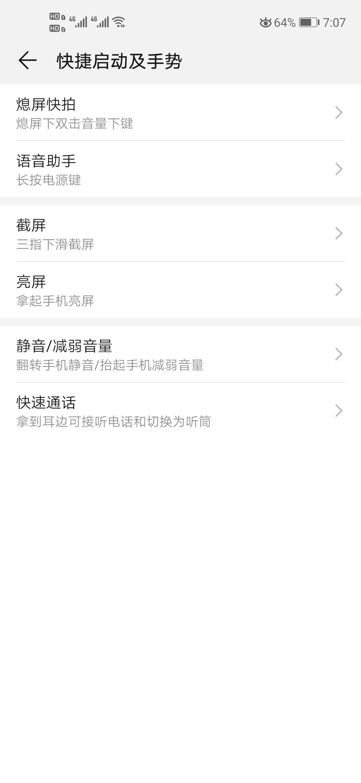 Screenshot_20200517_190704_com.huawei.motionservice.jpg