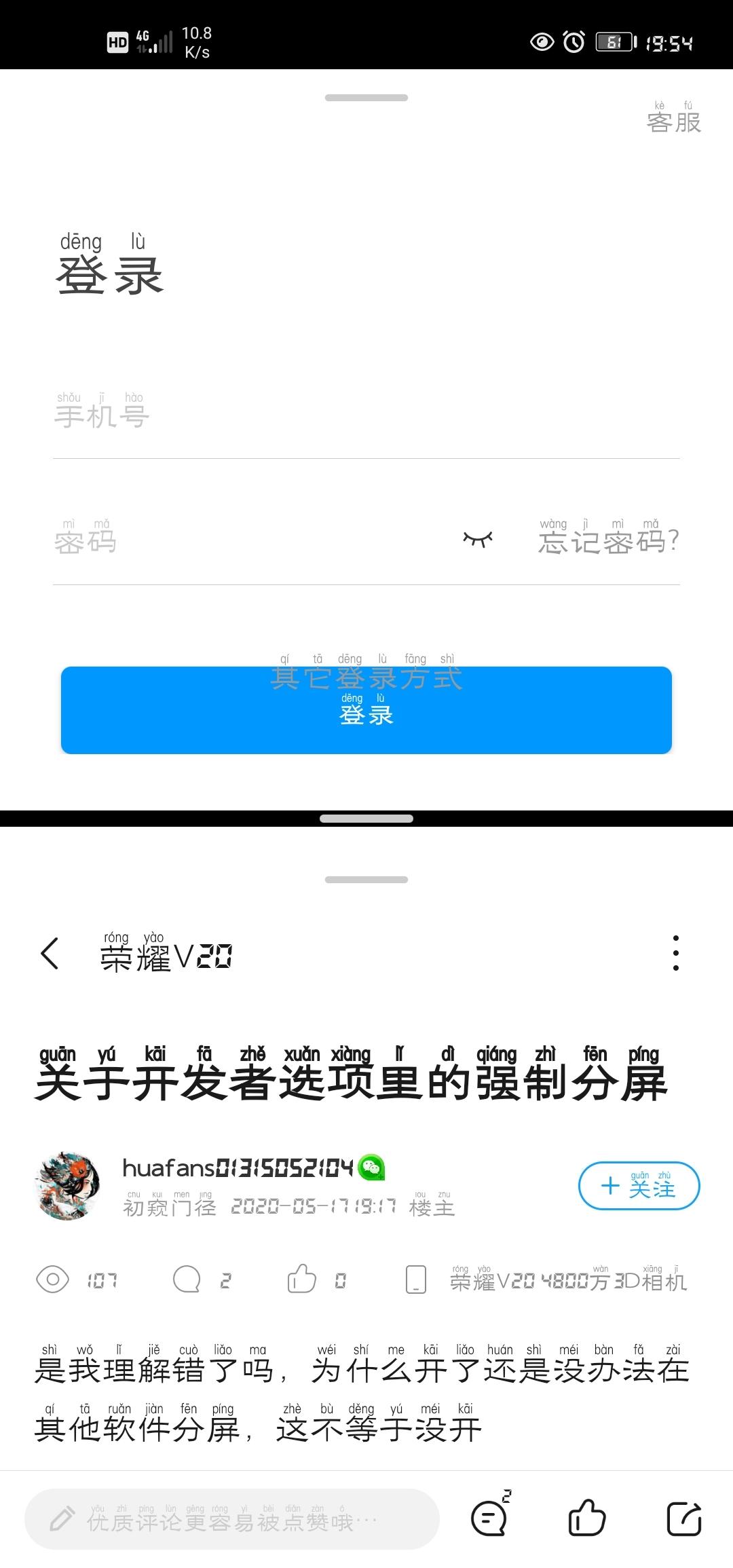 Screenshot_20200517_195405_com.huawei.fans.jpg