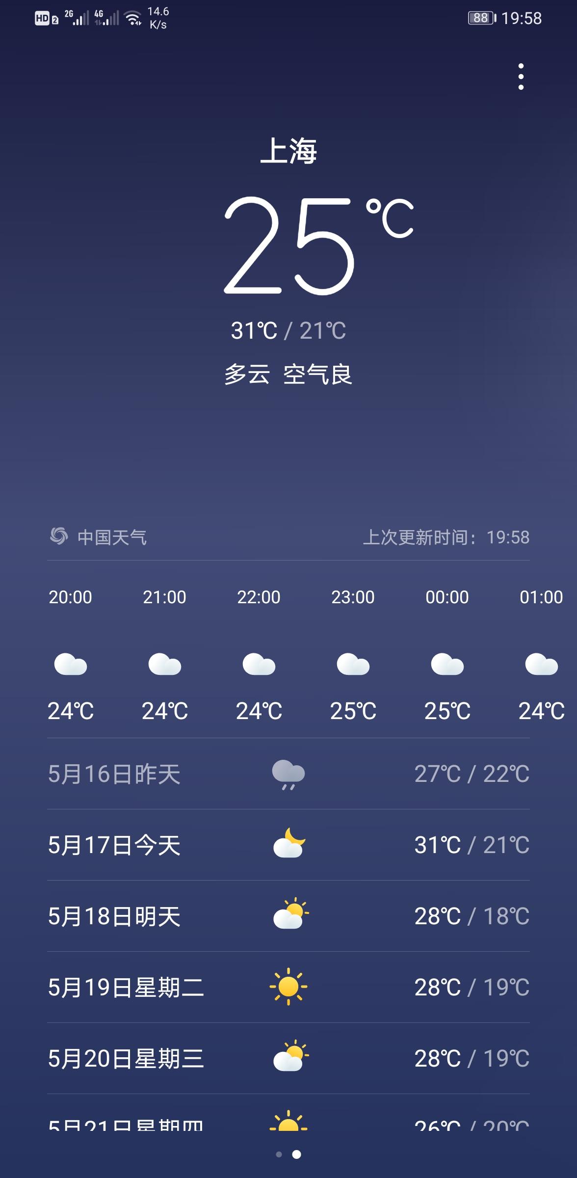 Screenshot_20200517_195824_com.huawei.android.totemweather.jpg
