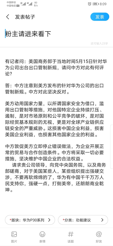 Screenshot_20200517_200900_com.huawei.fans.jpg