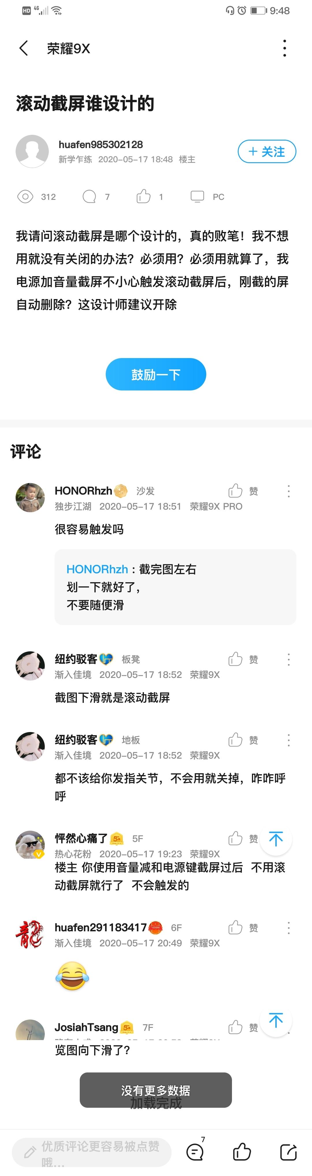 Screenshot_20200517_214818_com.huawei.fans.jpg