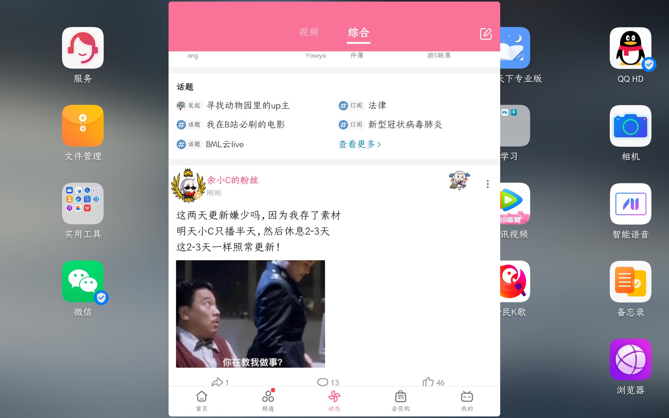 Screenshot_20200517_232415_tv.danmaku.bili.jpg