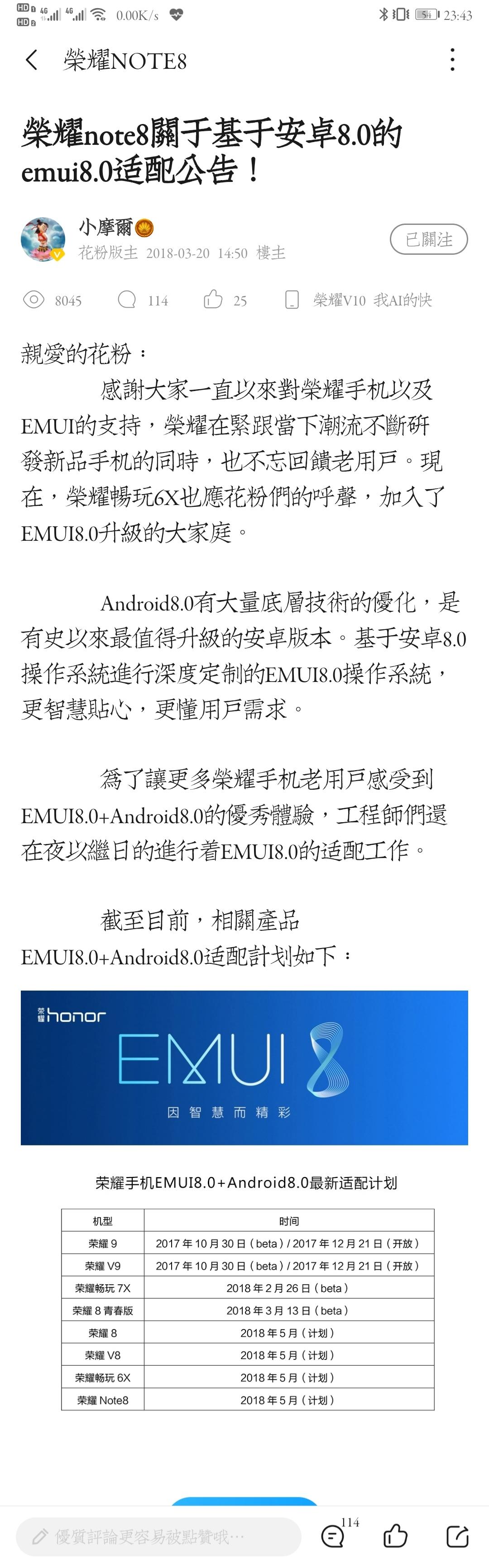 Screenshot_20200517_234352_com.huawei.fans.jpg
