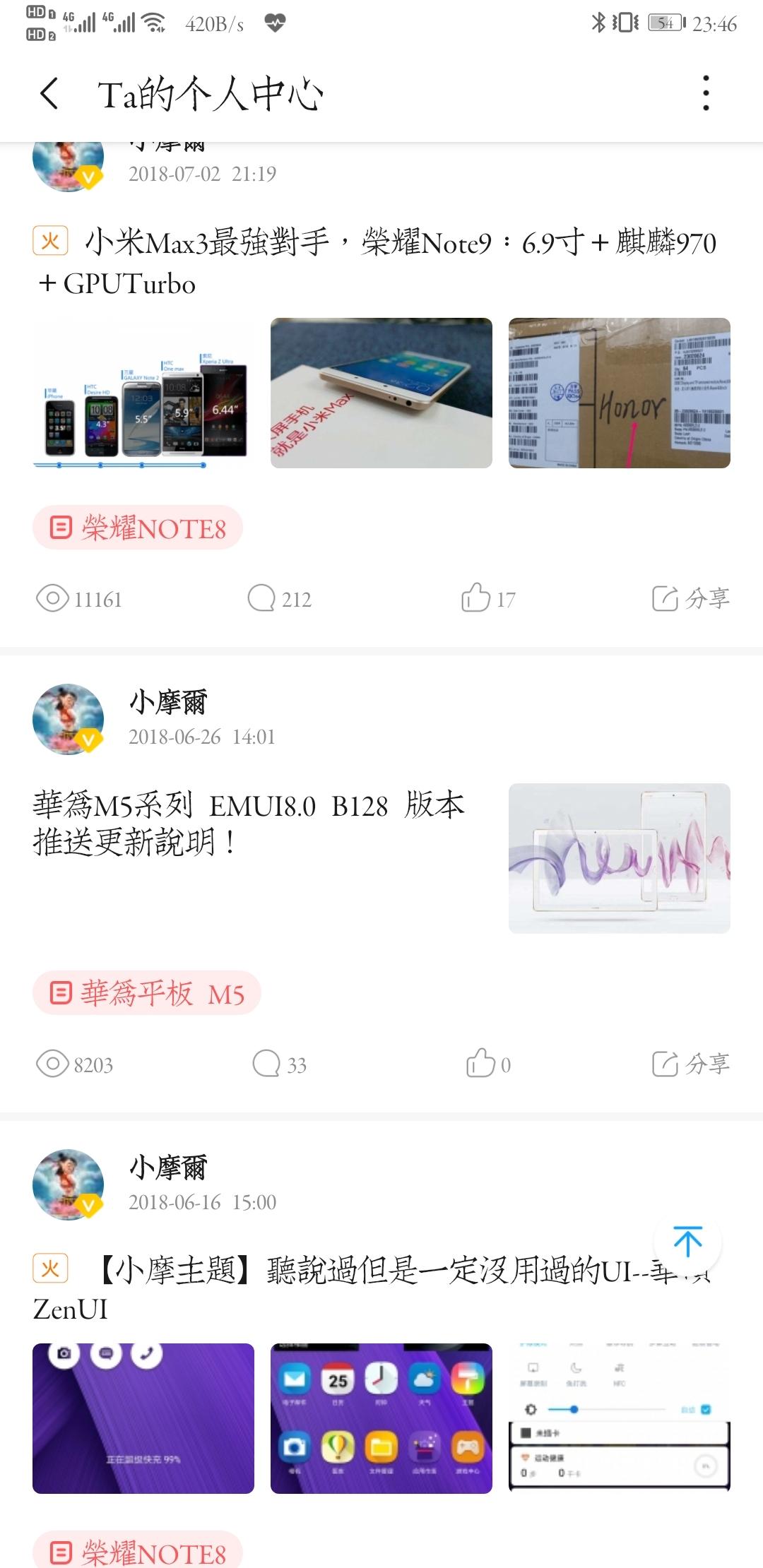 Screenshot_20200517_234604_com.huawei.fans.jpg