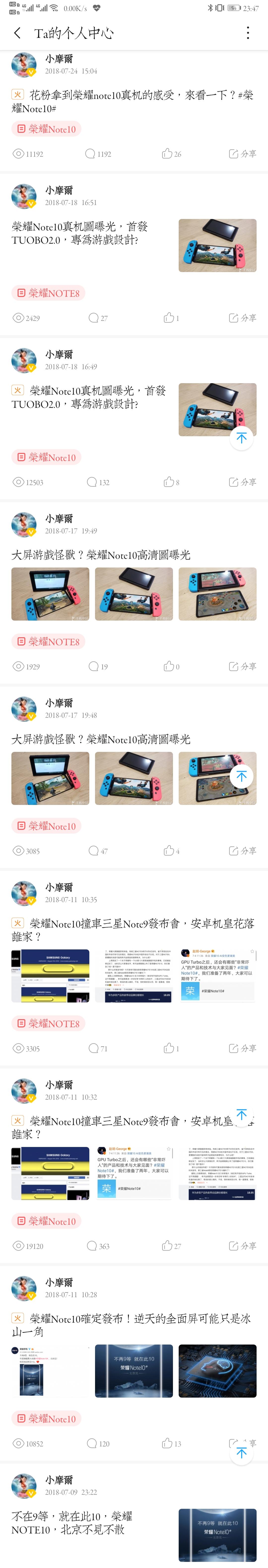 Screenshot_20200517_234701_com.huawei.fans.jpg