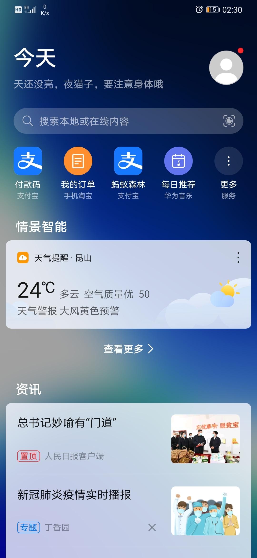 Screenshot_20200518_023042_com.huawei.android.launcher.jpg