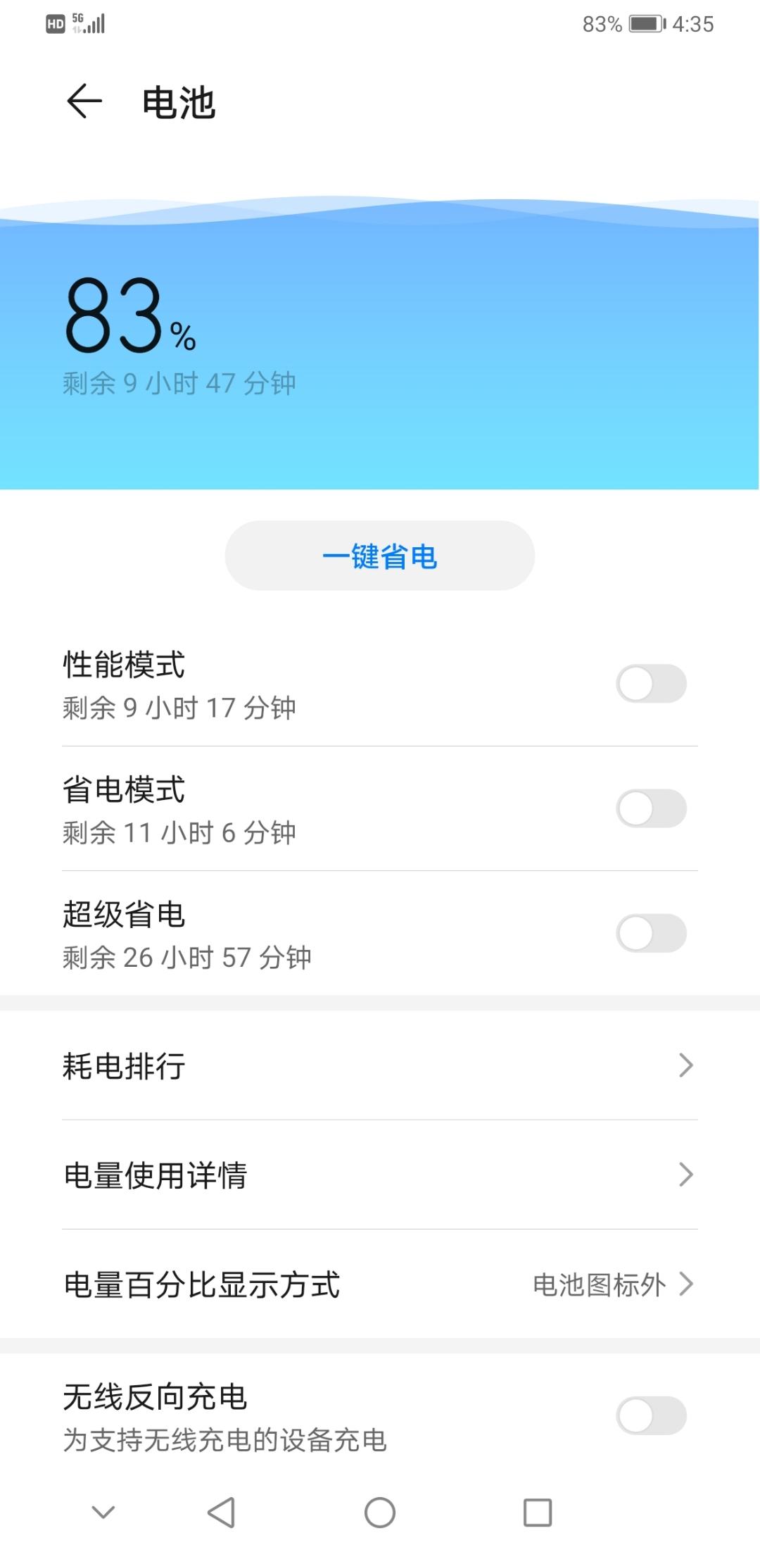 Screenshot_20200518_043530_com.huawei.systemmanager.jpg
