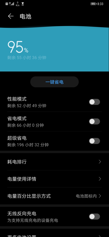 Screenshot_20200518_083352_com.huawei.systemmanager.jpg