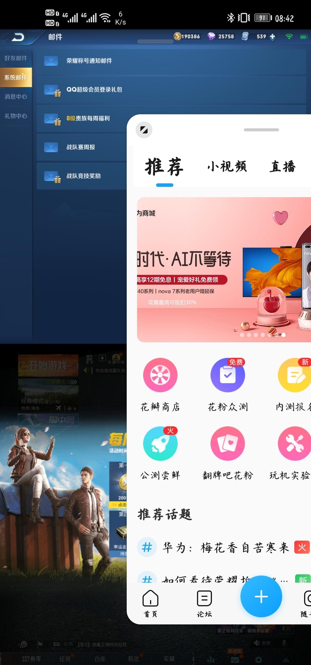 Screenshot_20200518_084246_com.huawei.fans.jpg