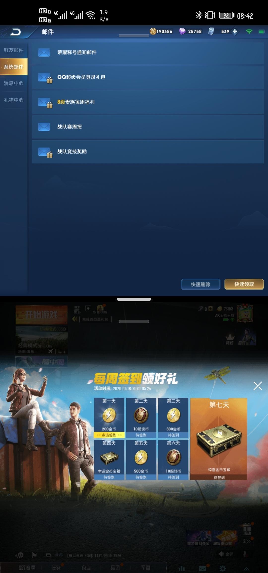 Screenshot_20200518_084208_com.tencent.tmgp.pubgmhd.jpg