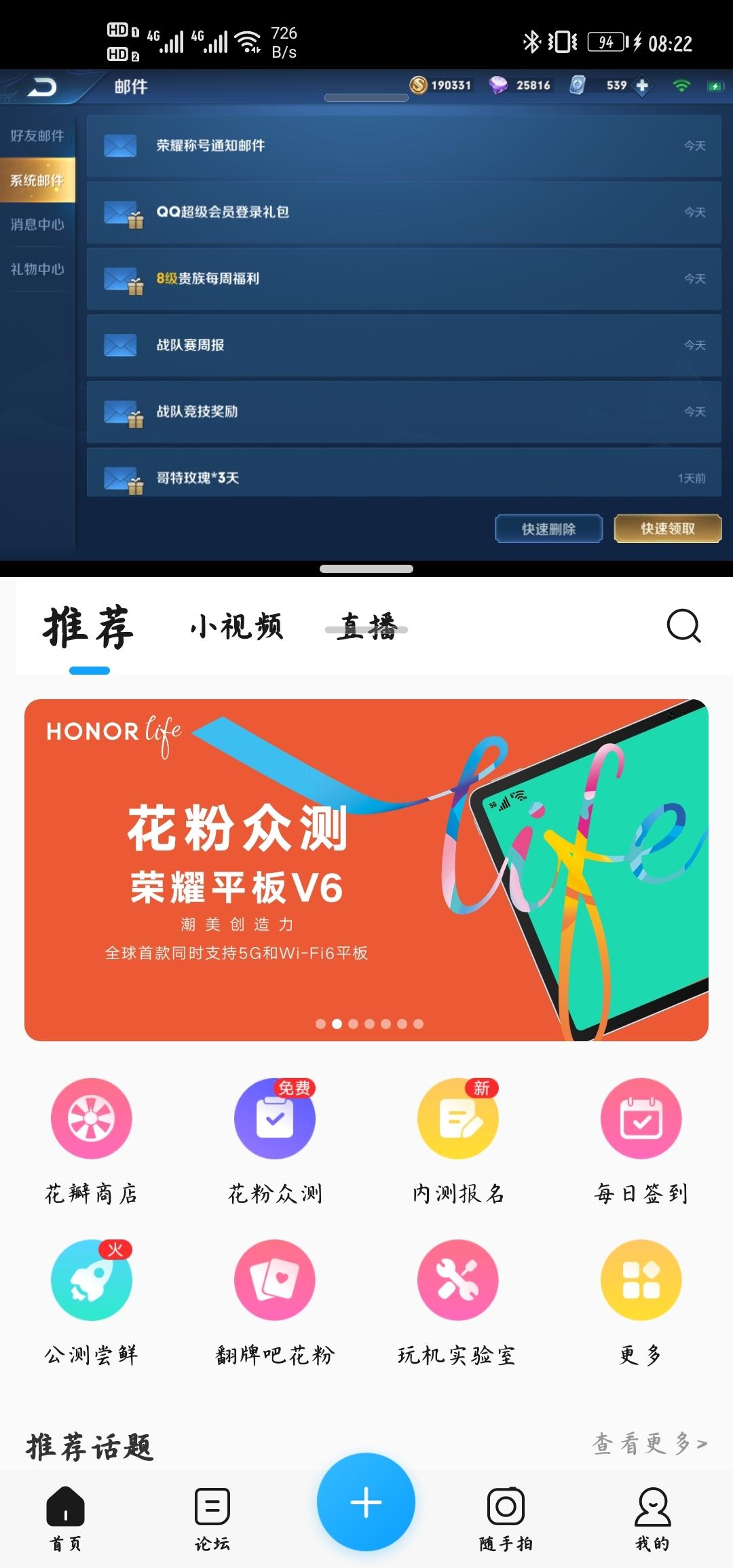 Screenshot_20200518_082259_com.huawei.fans.jpg