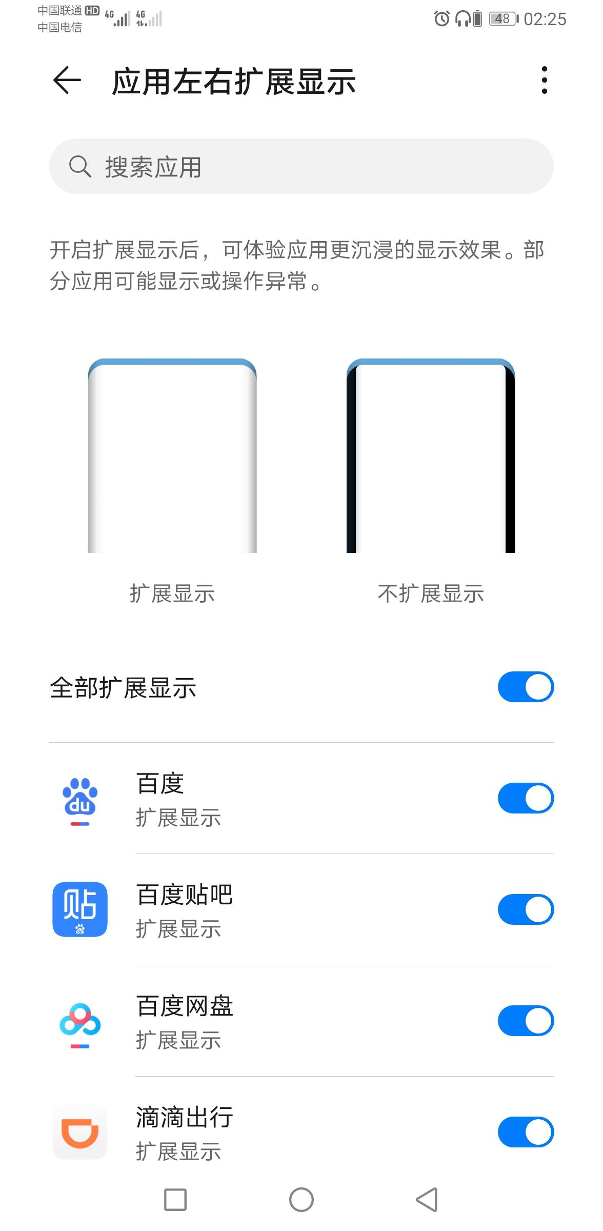 Screenshot_20200517_022532_com.android.settings.jpg