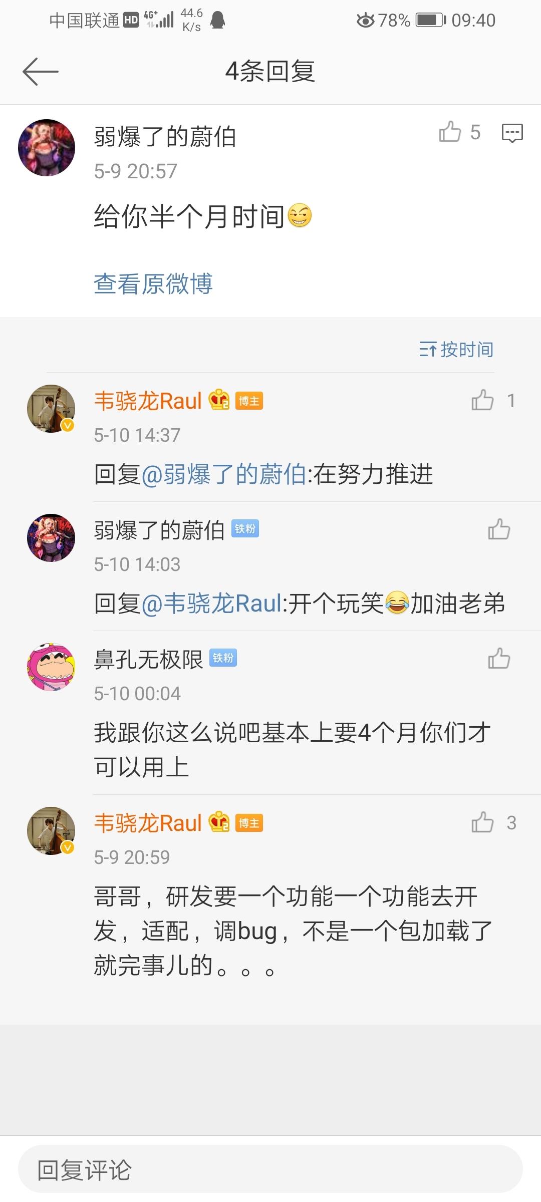 Screenshot_20200518_094041_com.sina.weibo.jpg