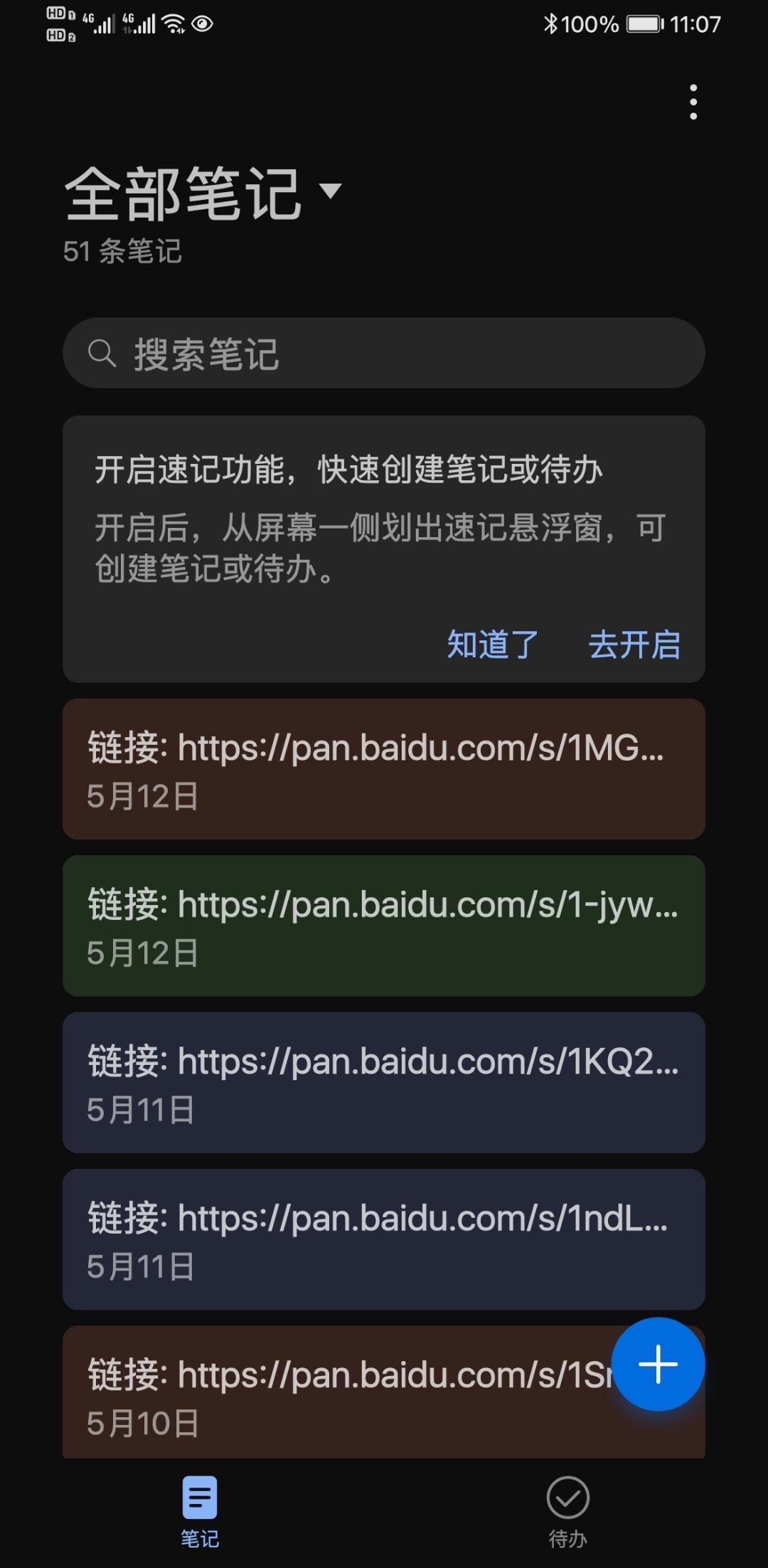 Screenshot_20200517_230706_com.huawei.notepad.jpg
